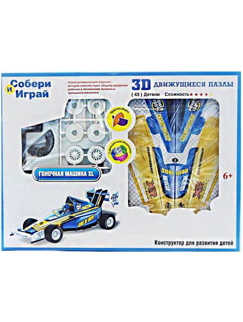 Конструктор «Гоночная Машинка XL Синяя»