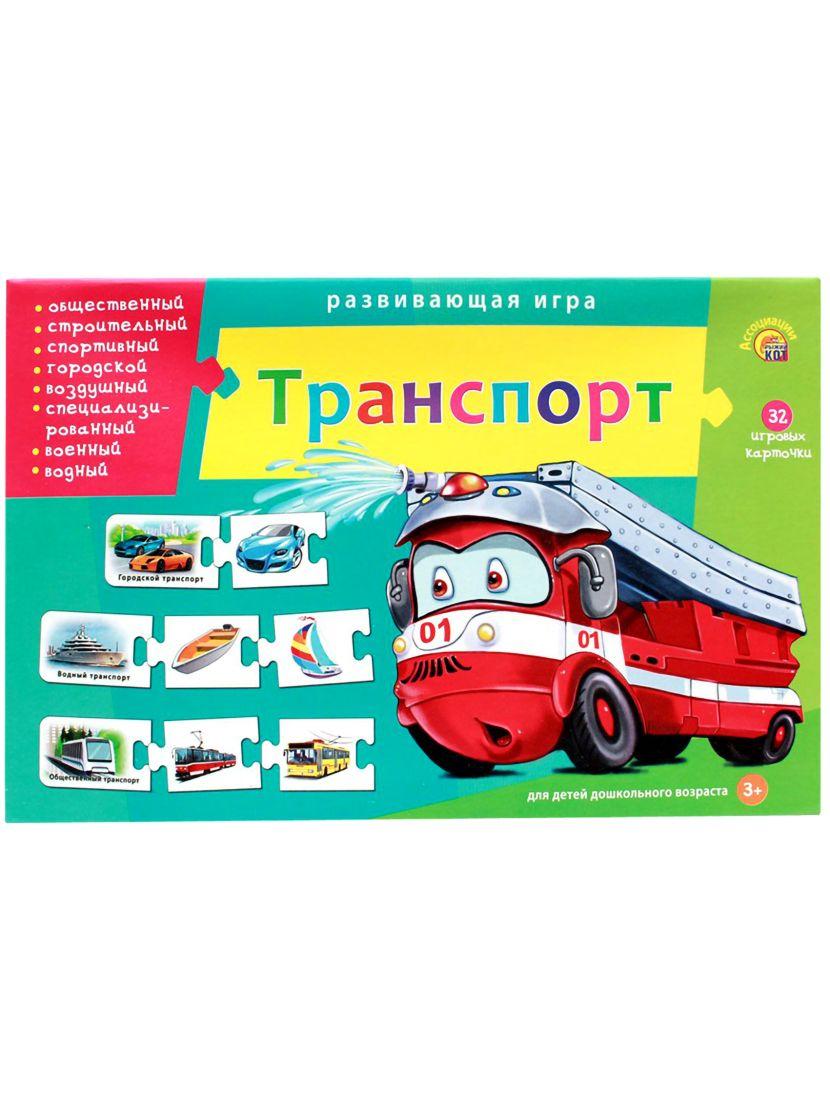 Настольная игра «Ассоциации цепочкой. Транспорт»