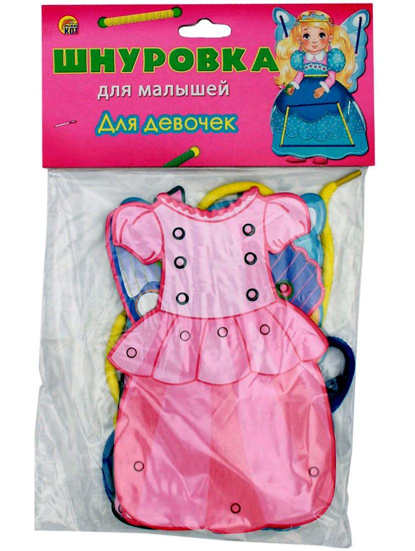 Настольная игра «Шнуровка для малышей. Для девочек» в пакете.