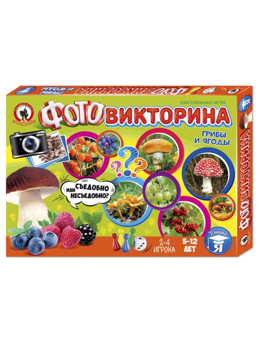 Настольная игра «Грибы и ягоды» ФОТО - викторина