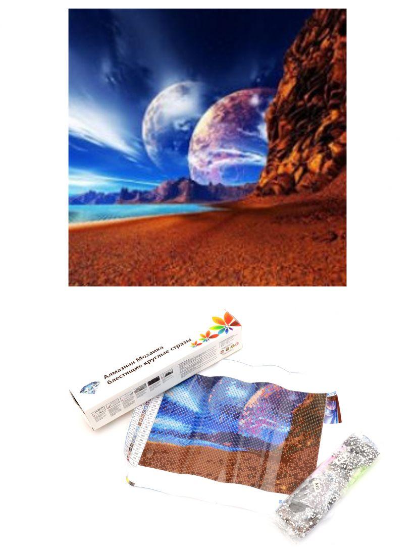 Алмазная мозаика «Другая планета»