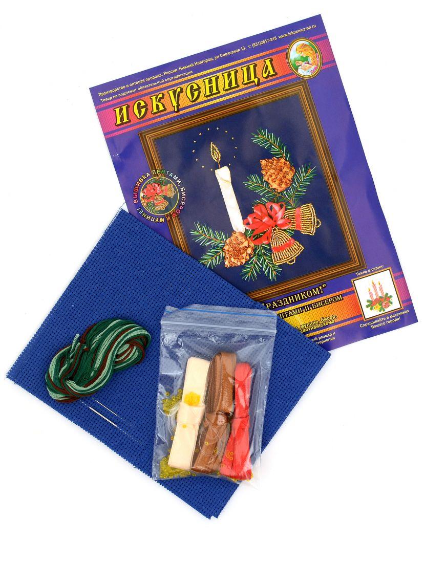 Набор для вышивания лентами и бисером «С Праздником»