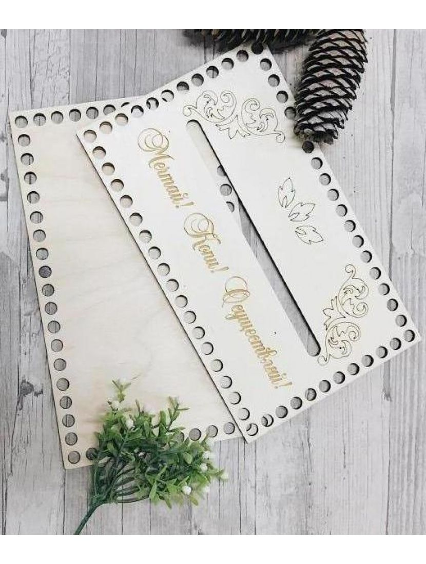 Донышко и резная крышка для вязания «Копи, осуществляй!» деревянные в наборе, 25*15 см