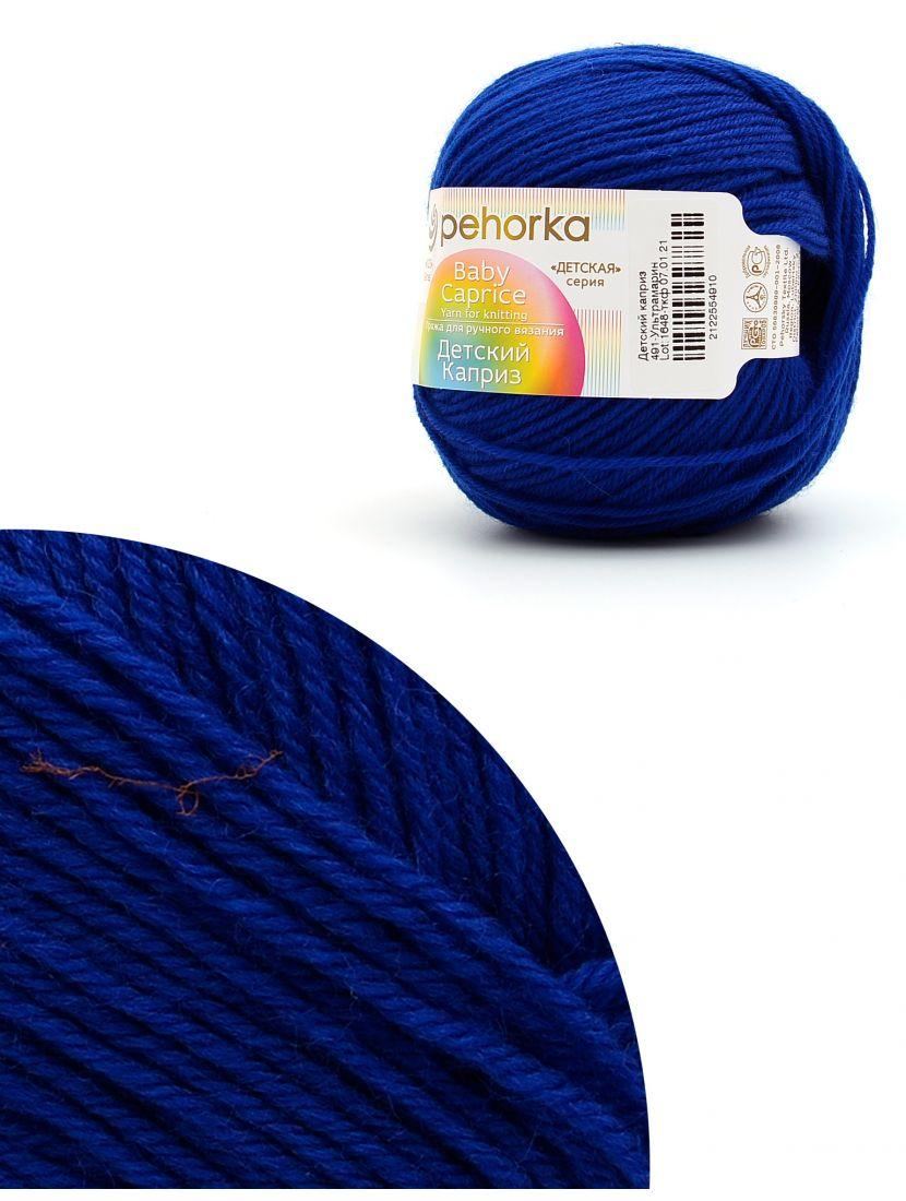 Пряжа для ручного вязания «Детский каприз-1648-ткф» 225 метров