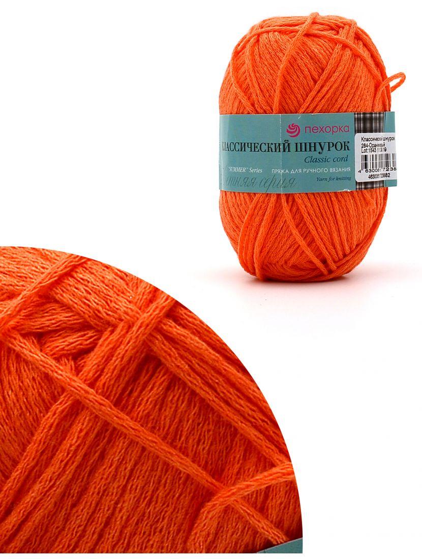 Пряжа для ручного вязания «Классический шнурок-1543» 135 метров