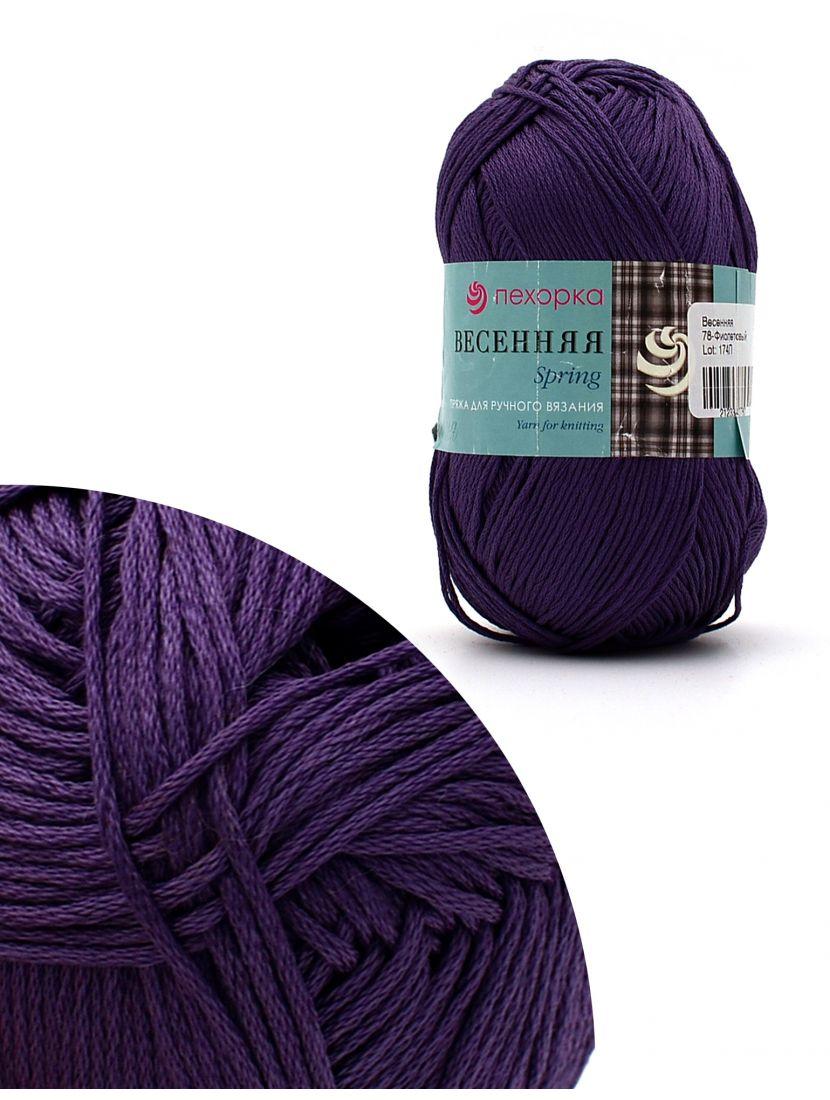 Пряжа для ручного вязания «Весенняя-174Л» 250 метров