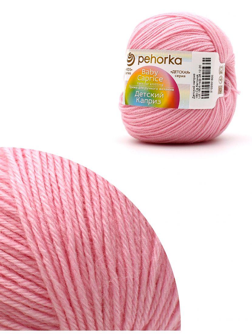 Пряжа для ручного вязания «Детский каприз-1604-ткф» 225 метров