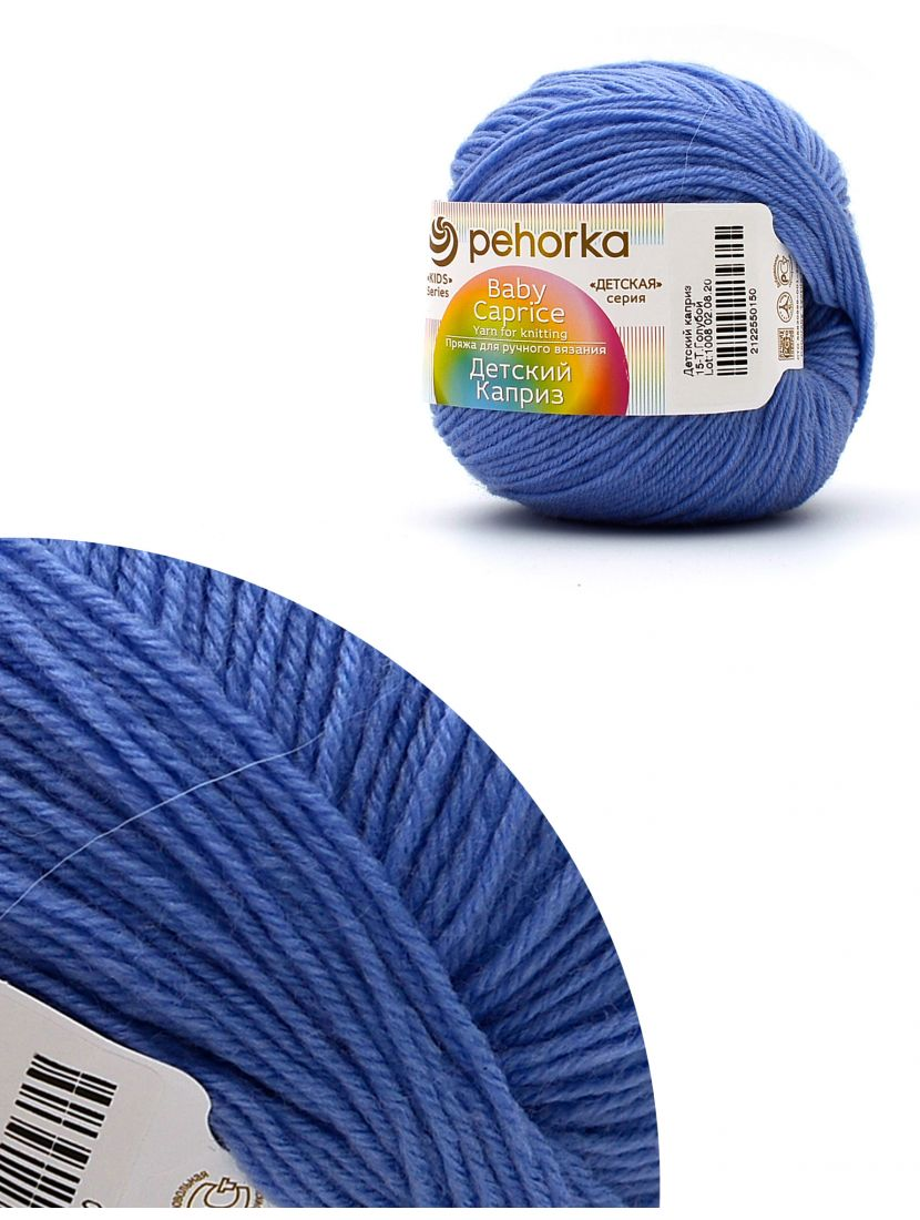 Пряжа для ручного вязания «Детский каприз-1008» 225 метров
