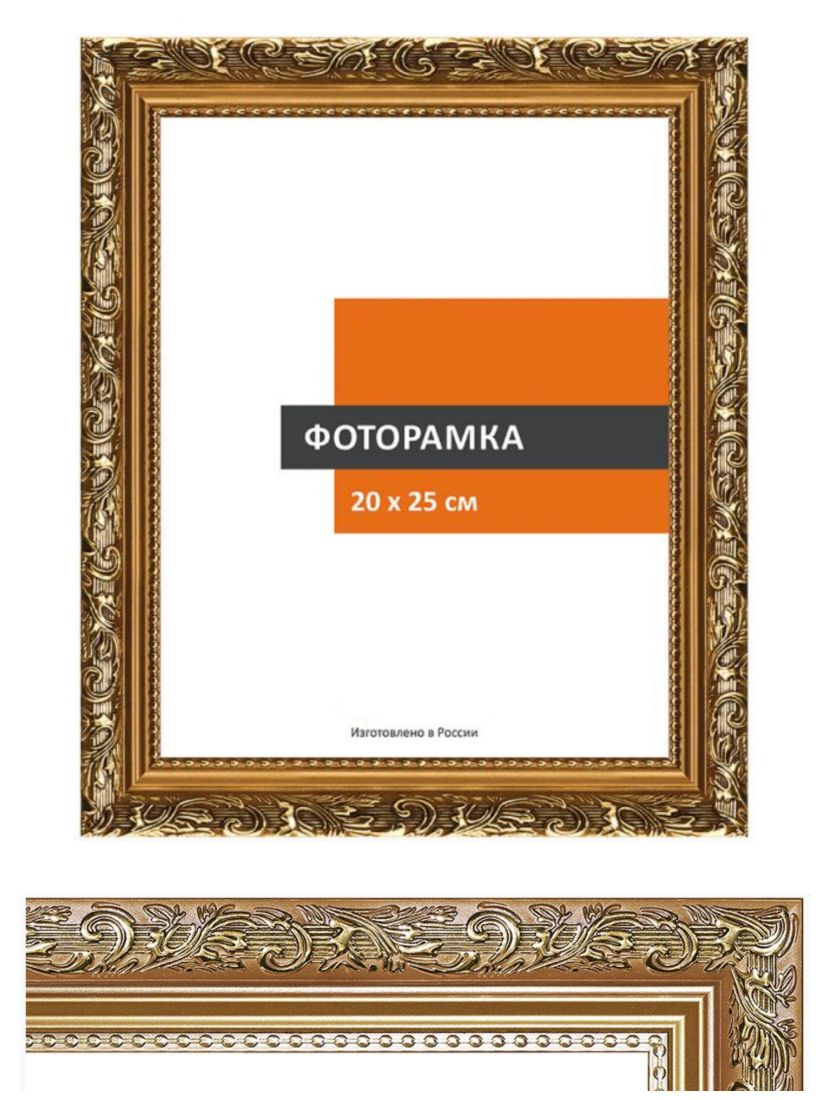 Рамка багетная для картин со стеклом 25 x 20 см