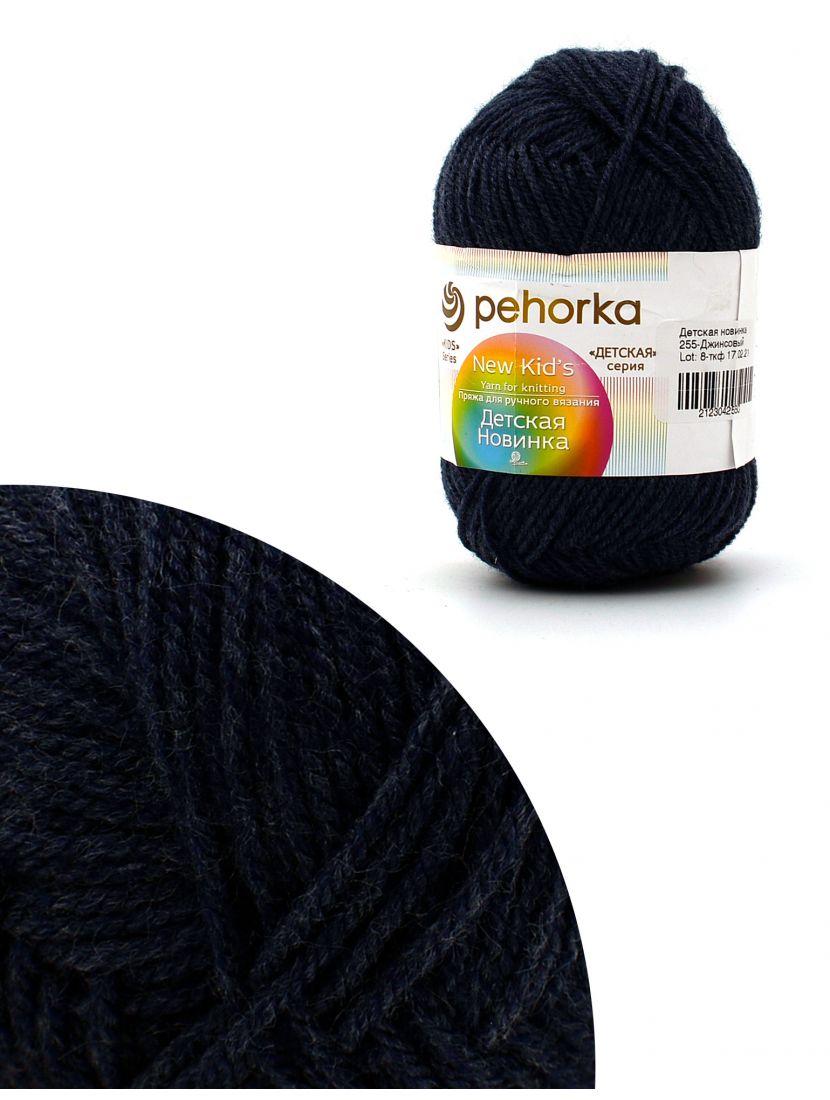 Пряжа для ручного вязания «Детская новинка-8-ткф» 200 метров