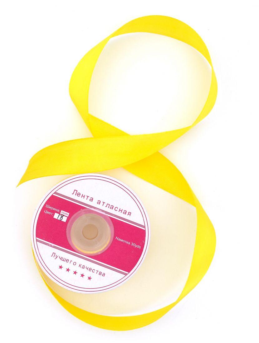 Лента атласная 26 мм жёлтая 27,4 м