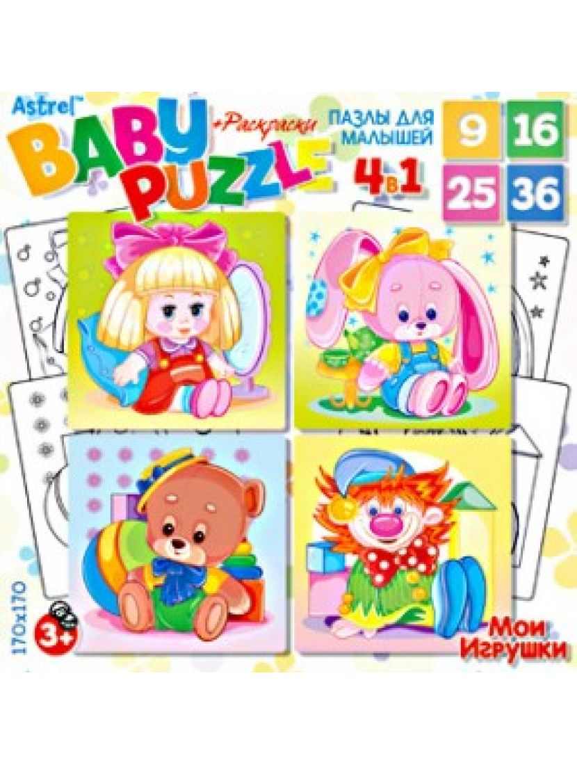 Пазл-набор 4 в 1 «Мои игрушки» 9, 16, 25, 36 элементов