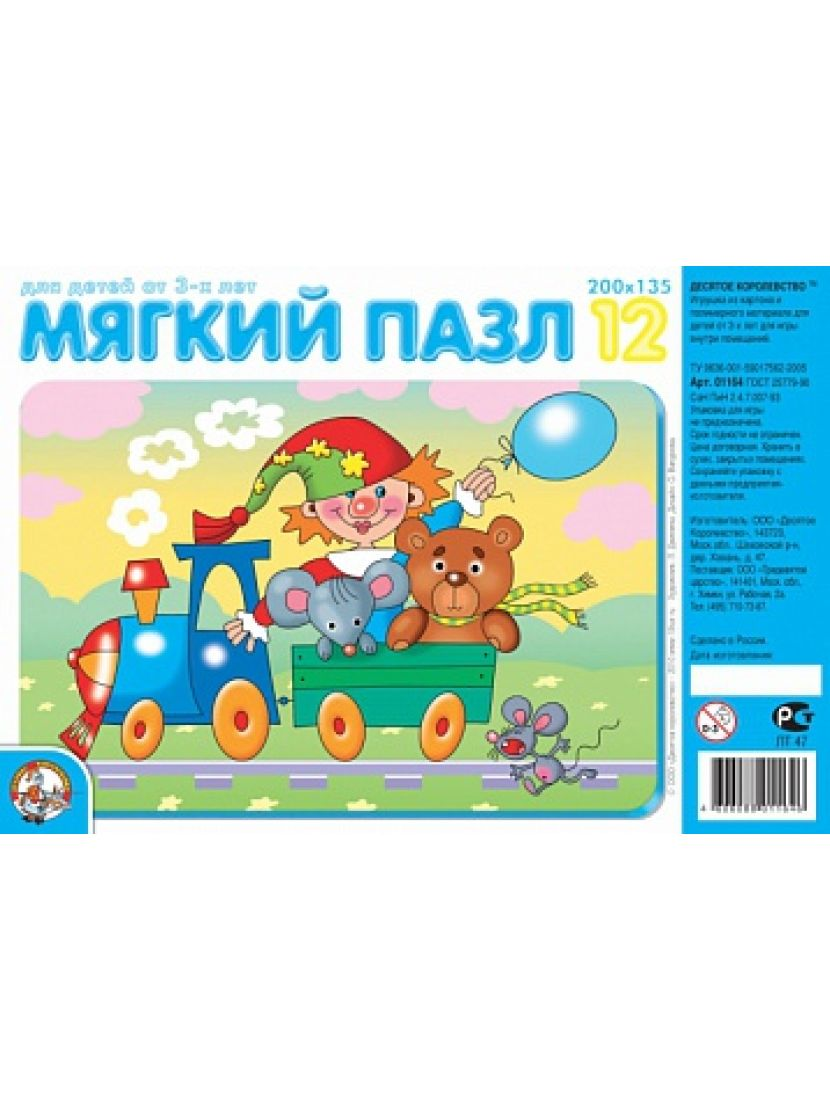 Пазл мягкий «Игрушечный поезд» 12 MAXI элементов