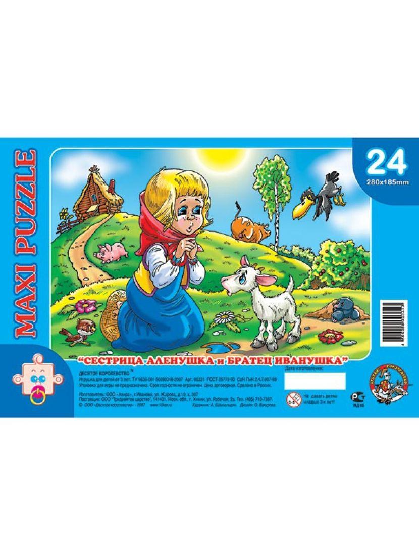 Пазл мягкий «Сестрица Аленушка и братец Иванушка» 24 MAXI элемента