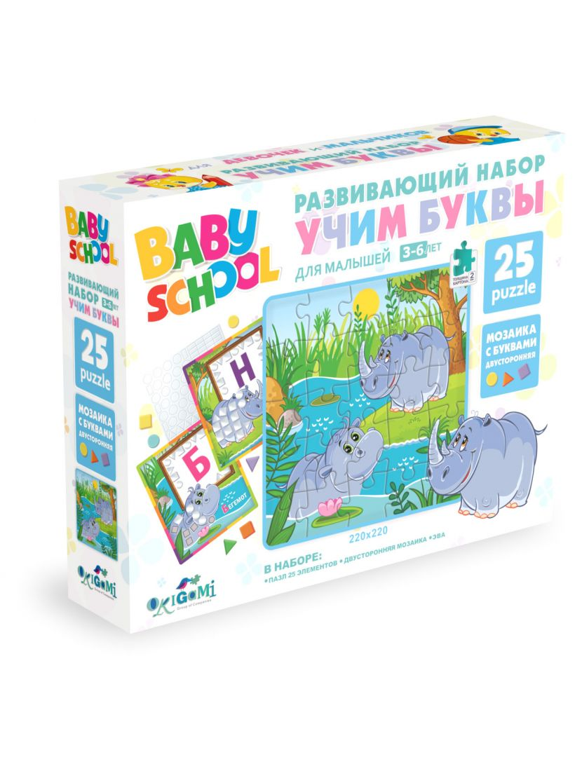 Набор «Учим буквы» Развивающий набор + пазл «Бегемот и носорог»  25 элементов