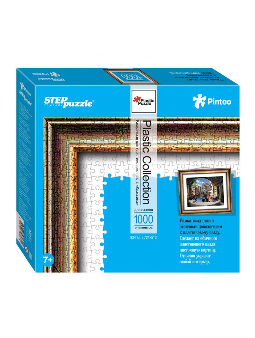 Пазл пластиковый  - рамка «Классика» 924 элемента
